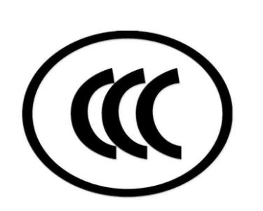 免3C认证