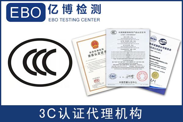 显示屏3C认证