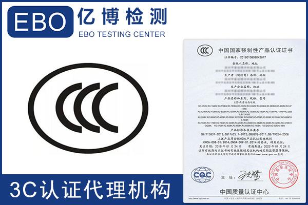 3c认证产品的一致性检查要求不符合怎么办